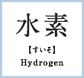 水素 基本の「き」 | 株式会社イズミズ